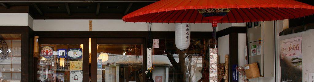 本店は大きな赤い野点傘が目印です。