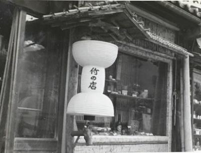 昭和初期の竹の店